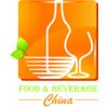 2016年北京食品饮料展览会