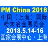 2018上海国际粉末冶金与注射成形展览会