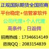 正规期货平台新华国际期货在线招商