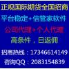 信管家下载官网新华国际期货指定招商母账户