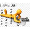 东营广饶大王注册公司代理记账快速办理入口